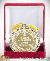 Медаль подарочная С Днем Рождения моей любимой