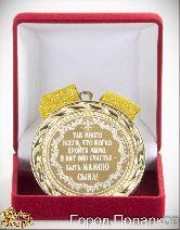 Медаль подарочная ...И вот оно счастье-быть мамою СЫНА! (элит)