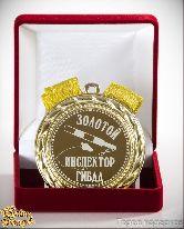 Медаль подарочный Золотой инспектор ГИБДД! (элит)