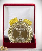 Медаль подарочная Человек легенда! (элит)