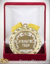 Медаль подарочная Открытие года!