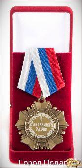 Орден подарочный Академик удачи