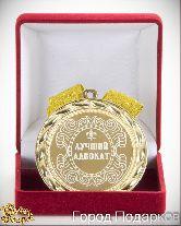 Медаль подарочная Лучший Адвокат