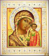 Икона Божьей Матери Казанская