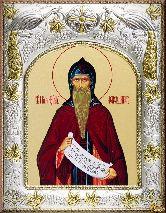 Икона именная Максим Исповедник