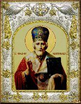 Икона именная Николай Чудотворец