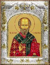 Икона именная Николай Чудотворец (и)