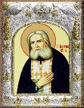 Икона именная Серафим Саровский