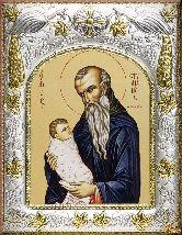 Икона именная Стилиан Пафлагонянин