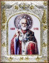 Икона именная Николай Чудотворец (м)