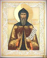 Икона Равноапостольный Кирилл Философ, Моравский из серебра