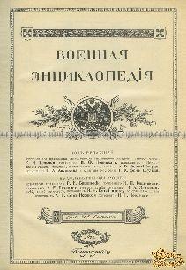Старинная книга Военная энциклопедия. В 18-ти тт