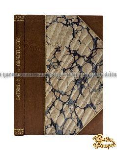 Редкая книга Батум и его окрестности в описании И.А. Веру
