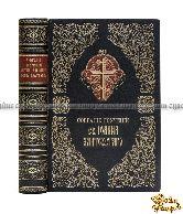 Собрание поучений, избранных из творений святого отца нашего Иоанна, архиепископа Константинопольского Златоустого, Стефаном Дерябиным