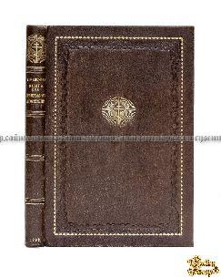 Редкая книга Справочная книга для православного духовенства