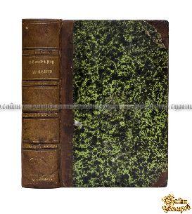 Старая книга Обозрение Армении в географическом, историческом и литературном отношениях