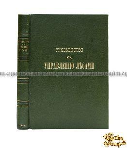 Букинистическая книга Руководство к управлению лесами