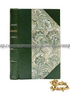 Старинная книга Боржом и его целебные источники
