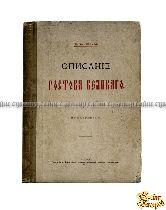 Описание Ростова Великого