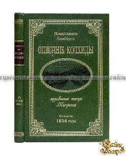 Антикварная книга Описание Колхиды, называемой теперь Мингрелией