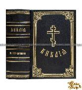 Библия или Книги Священного писания Ветхого и Нового Завета в русском переводе с параллельными местами