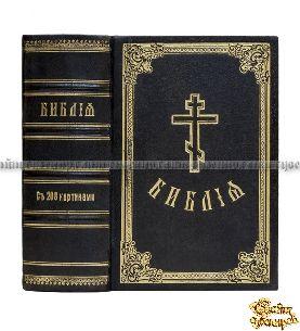 Старая книга Библия или Книги Священного писания Ветхого и Нового Завета в русском переводе