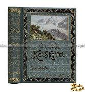 Очерки Кавказа. Картины кавказской жизни, природы и истории