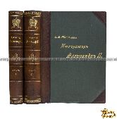 Император Александр II. Его жизнь и царствование. В 2-х томах