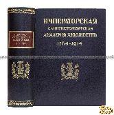 Юбилейный справочник Императорской Академии художеств. 1764–1914. В 2-х частях