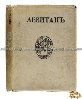 Исаак Ильич Левитан. Жизнь и творчество
