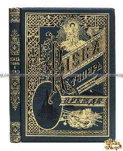 Коллекционная книга Киев теперь и прежде