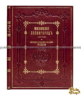 Коллекционная книга Московский Звенигород и его уезд в церковно-археологическом отношении