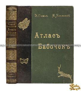 Букинистическая книга Атлас бабочек Европы и отчасти русско-азиатских владений
