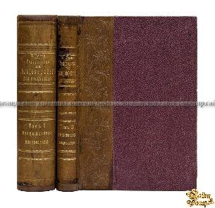 Старая книга Руководство к плодоводству для практиков по Гоше. В 2-х томах