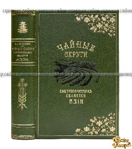 Старая книга Чайные округи субтропических областей Азии. В 2-х выпусках