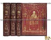Библия, или Священные книги Ветхого и Нового завета. С рисунками Густава Доре. Полный комплект в 3-х томах