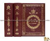 Император Николай Первый, его жизнь и царствование. В 2-х томах