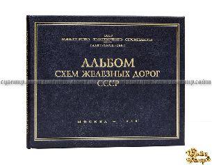 Коллекционная книга Альбом схем железных дорог СССР