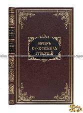 Обзор Кавказских губерний. Обзор Елисаветпольской губернии за 1892 и 1893 годы