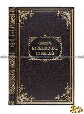 Обзор Кавказских губерний. Обзоры Кутаисской губернии за 1892 и 1893 годы
