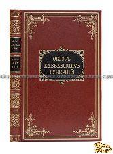 Обзор Кавказских губерний. Всеподданнейшие отчеты о состоянии Карской области за 1892 и 1893 годы