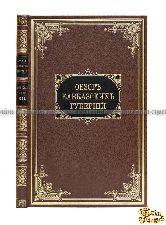 Обзор Кавказских губерний. Обзор Тифлисской губернии за 1892 год