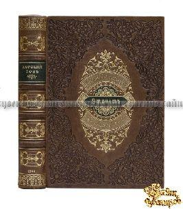 Коллекционная книга Светская жизнь и этикет. Хороший тон. Сборник правил, советов и наставлений