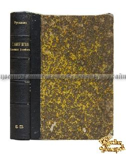 Старинная книга Самоучитель полного русского сельского хозяйства