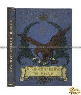 Крепостничество и воля. 1861-1911