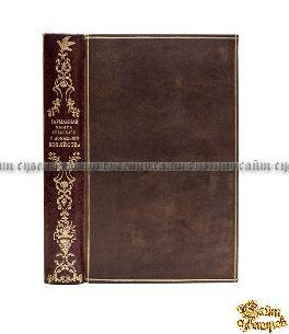 Старинная книга Карманная книга сельского и домашнего хозяйства