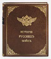История русских войн
