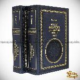 История Франции с древнейших времен. 2 тома. (Виктор Дюрюи)