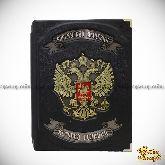 Российская Империя. История полиции. А.В. Борисов, А.Я. Малыгин