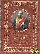 Сергей (именная книга)